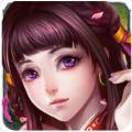 蜀山锁妖送神兽版v1.0 特别版