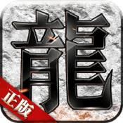 传奇战域手游星耀版v12.2 公益版v12.2 公益版