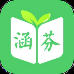涵芬中小学版v1.1.2 语文版
