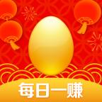 欢乐金蛋每日一赚版v3.9 更新版
