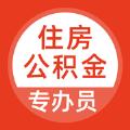 住房公积金专办员题库刷题版v1.1 练习版
