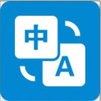 文本翻译器app高效版v1.0最新版v1.0最新版
