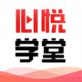 心悦学堂辅导版v1.0.0 课程表版v1.0.0 课程表版