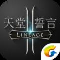 腾讯天堂2誓言手游官方版v1.0 免预v1.0 免预约版