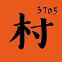 3705村app正式版v1.9最新版