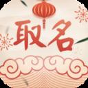 起名生辰取名app复古版v1.9.1专业版