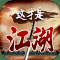 这才是江湖单机中文版v1.1 最新版
