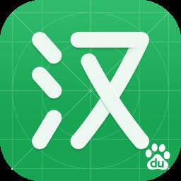 百度汉语诗词版v2.7.6 安卓版