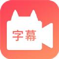 闪字幕app智能识别版v2.0.2手机最新版