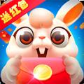 天天养兔子分红兔赚钱版v1.0手机赚钱版v1.0手机赚钱版