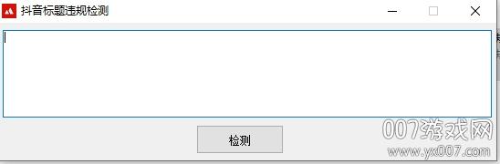 抖音�祟}�`��z�y神器v1.0 免安�b版
