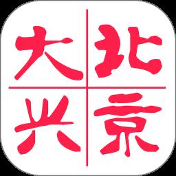 北京大兴智慧版v1.0.20 安卓版