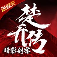 暗影剑客手游楚乔传版v1.0.0 安卓版
