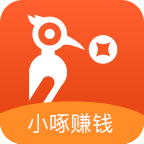 小啄赚钱app手机兼职版1.1.0最新版1.1.0最新版