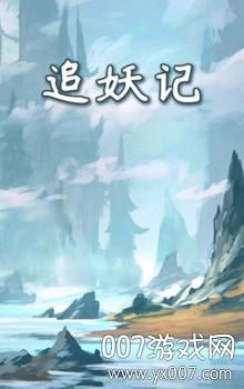追妖记手游官方独家版v1.0 安卓版
