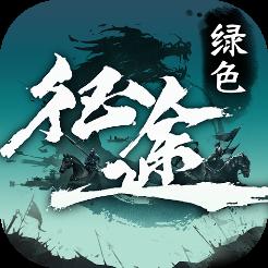 绿色征途手游女神的专属版v104.0.0 独家版
