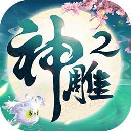 神雕侠侣2同心永结正式版v1.0.1  手机版