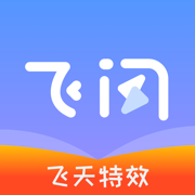 飞闪特效手机版v1.8 iPhone版