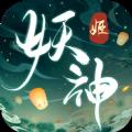 妖神姬跨服版v0.6.27 安卓版