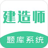 建造师题库系统app智能高效版v1.0安卓手机版