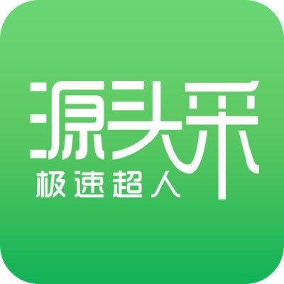 源头采app汽车服务版v1.0.3安卓版