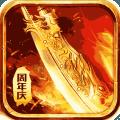 王者传奇大蓝四周年版v1.0.7.231 特别版