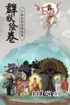 浮生妖绘卷手游官方正版
