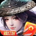剑网情缘天影奇缘封神红包版v5.6  安卓版
