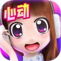 心动劲舞团手游官方版v1.7.1 官方版