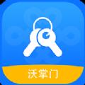 沃掌门远程开锁版v1.00.36 智能版