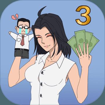 找到老公的私房钱3单机版v1.0 安卓版