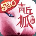 青丘狐传说手游无限钻石版v1.7.5 全新版