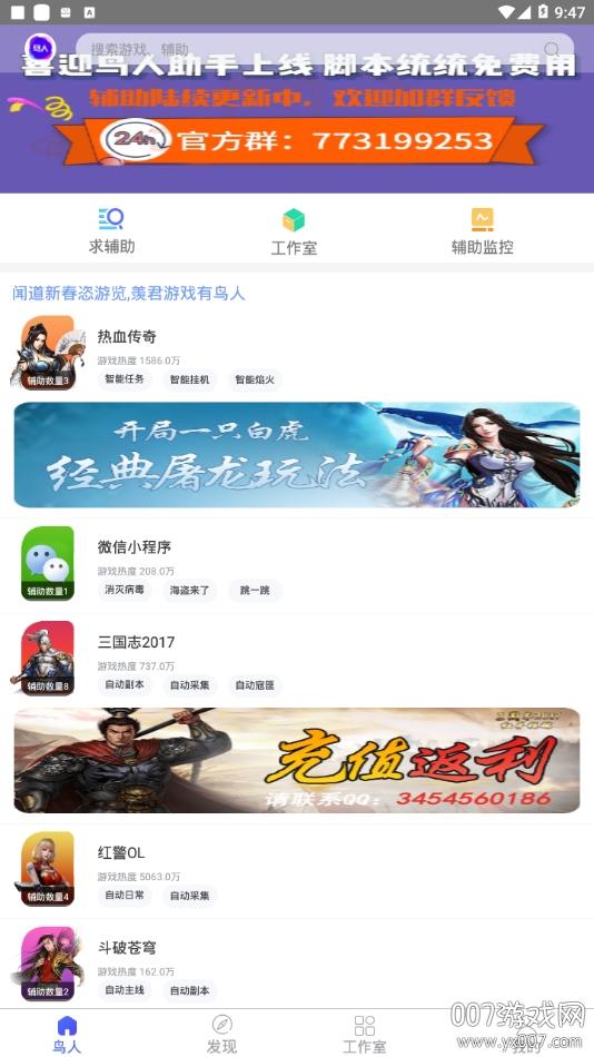 鸟人助手iOS正式版v1.0 免越狱版