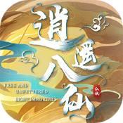 逍遥八仙战力加强版v1.0.0 特殊版