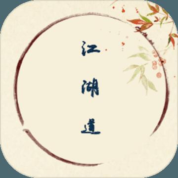 江湖道钻石元宝修改版v1.0 无限金币版