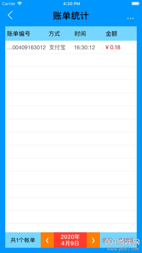 扫码收银永久免费版v1.6 手机版