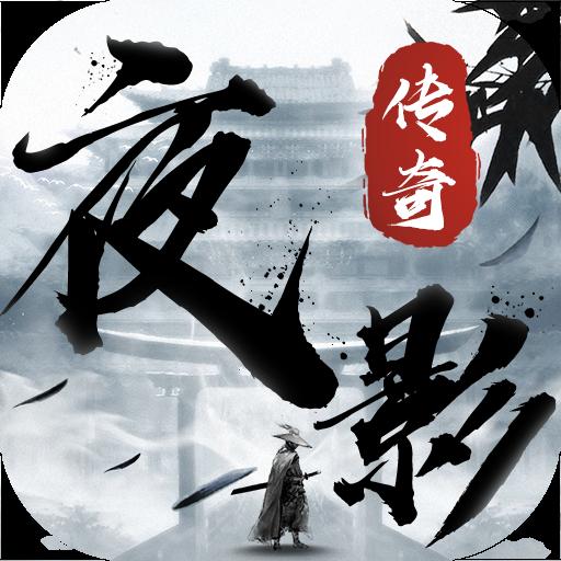 夜影传奇神魔对战版v5.71.0 荣耀版
