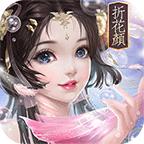 折花颜手游官方神宠版v1.1 安卓版v1.1 安卓版