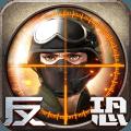 正义枪战手游官方正版v21.0.0 全新版