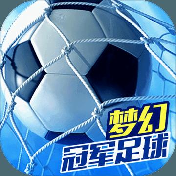 梦幻冠军足球自由交易版v1.19.9 全新版