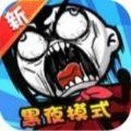 坑爹大冒险黑夜模式中文版v1.01 最新版