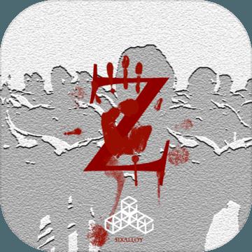 尸潮无尽挑战模拟器汉化版v1.01 手机版