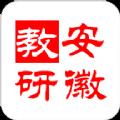 安徽教研资源共享版v1.0.5 手机版