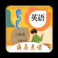 小学英语六年级下册海马点读人教版v1.0 手机版