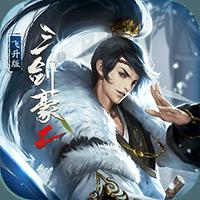 三剑豪2手游飞升版v1.0.0 特别版