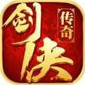 剑侠传奇手游无尽之路版v1.1.7 礼包版