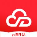 云普生活新人礼包版V1.0.3 秒杀版