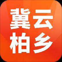 冀云柏乡公共服务版v1.0.2 手机版