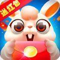 兔宝666长期送红包版v1.0 安卓版