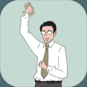 找到老婆的私房钱真人版攻略正式版v1.6.1    中文版